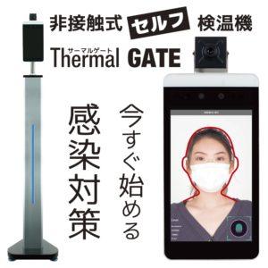 非接触式 セルフ 検温機 体表温度検知カメラ 発熱者検知 サーモグラフィー 感染症予防対策 サーマル カメラ 直立型