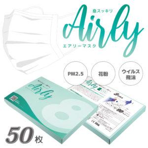 【在庫あり】不織布マスク 50枚 使い捨てタイプ 大人 ふつう 普通 サイズ