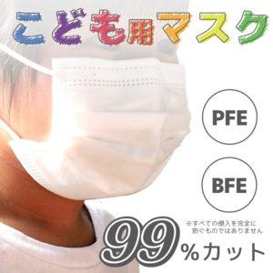 【在庫あり】女性/子供用 不織布マスク 50枚