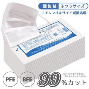 【在庫あり】サージカル マスク 25枚 医療用 PFE BFE