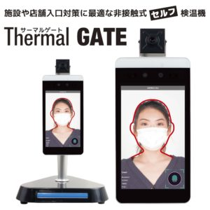 非接触式 セルフ 検温機 体表温度検知カメラ 発熱者検知 サーモグラフィー 感染症予防対策 サーマル カメラ 卓上型