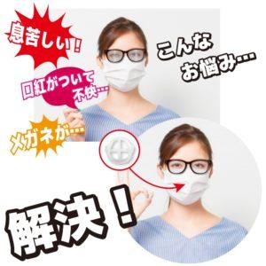 3Dマスクブラケット 5個セット(大人用)